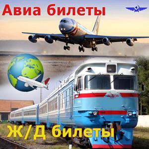 Авиа- и ж/д билеты Белой Березки