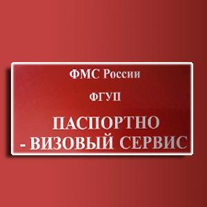 Паспортно-визовые службы Белой Березки