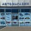 Автомагазины в Белой Березке