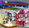 Детские магазины в Белой Березке