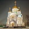 Религиозные учреждения в Белой Березке